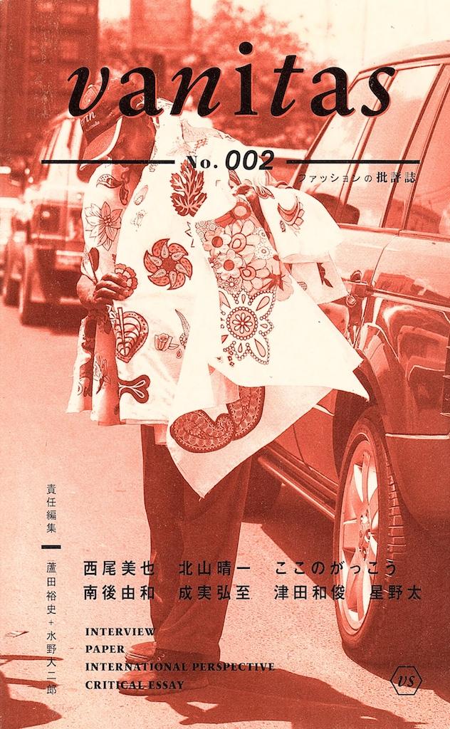ファッションの批評誌『vanitas』No. 002