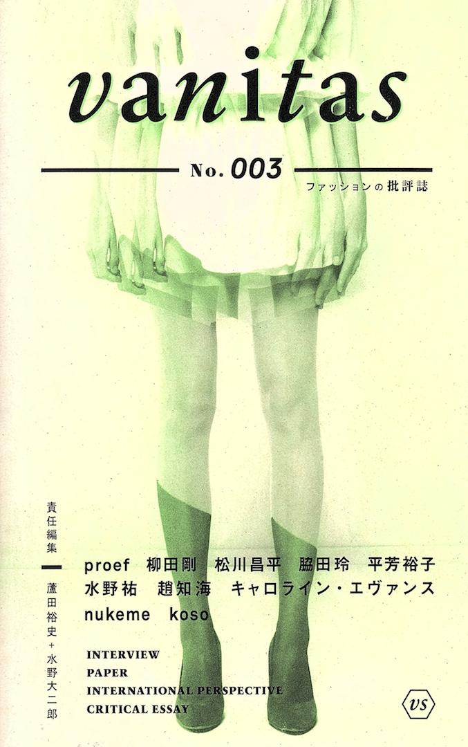 ファッションの批評誌『vanitas』No. 003