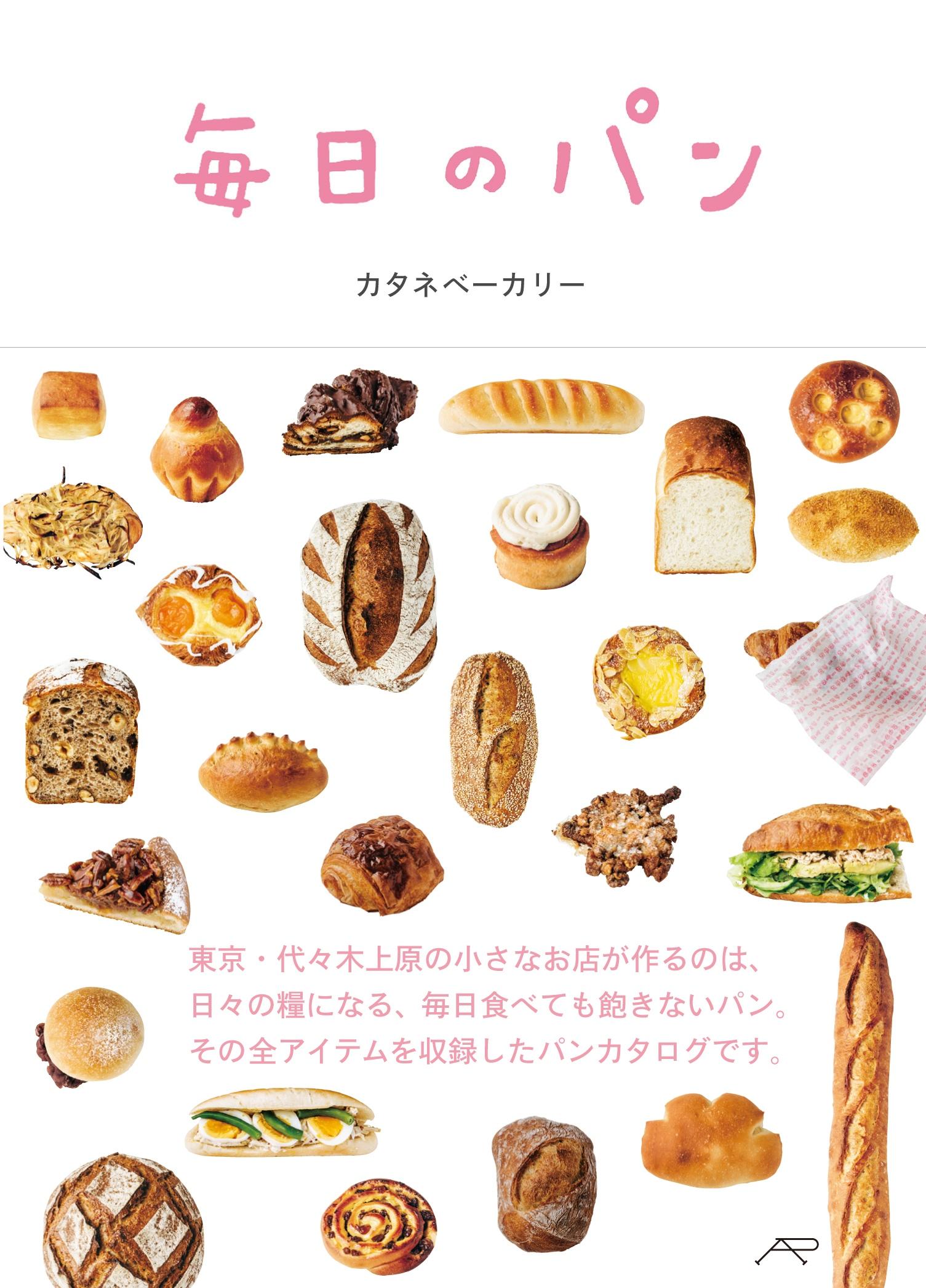 カタネベーカリー『毎日のパン』