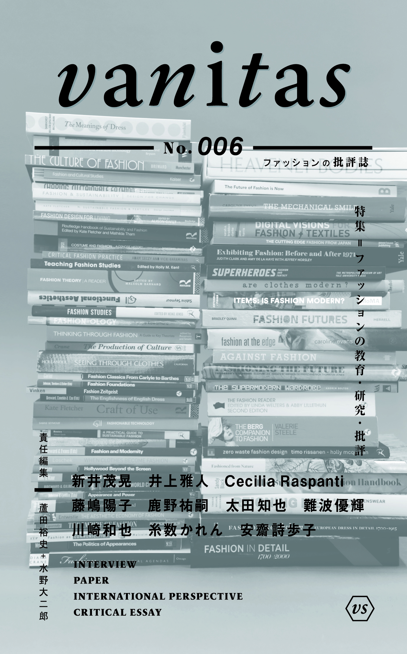 ファッションの批評誌『vanitas』No. 006