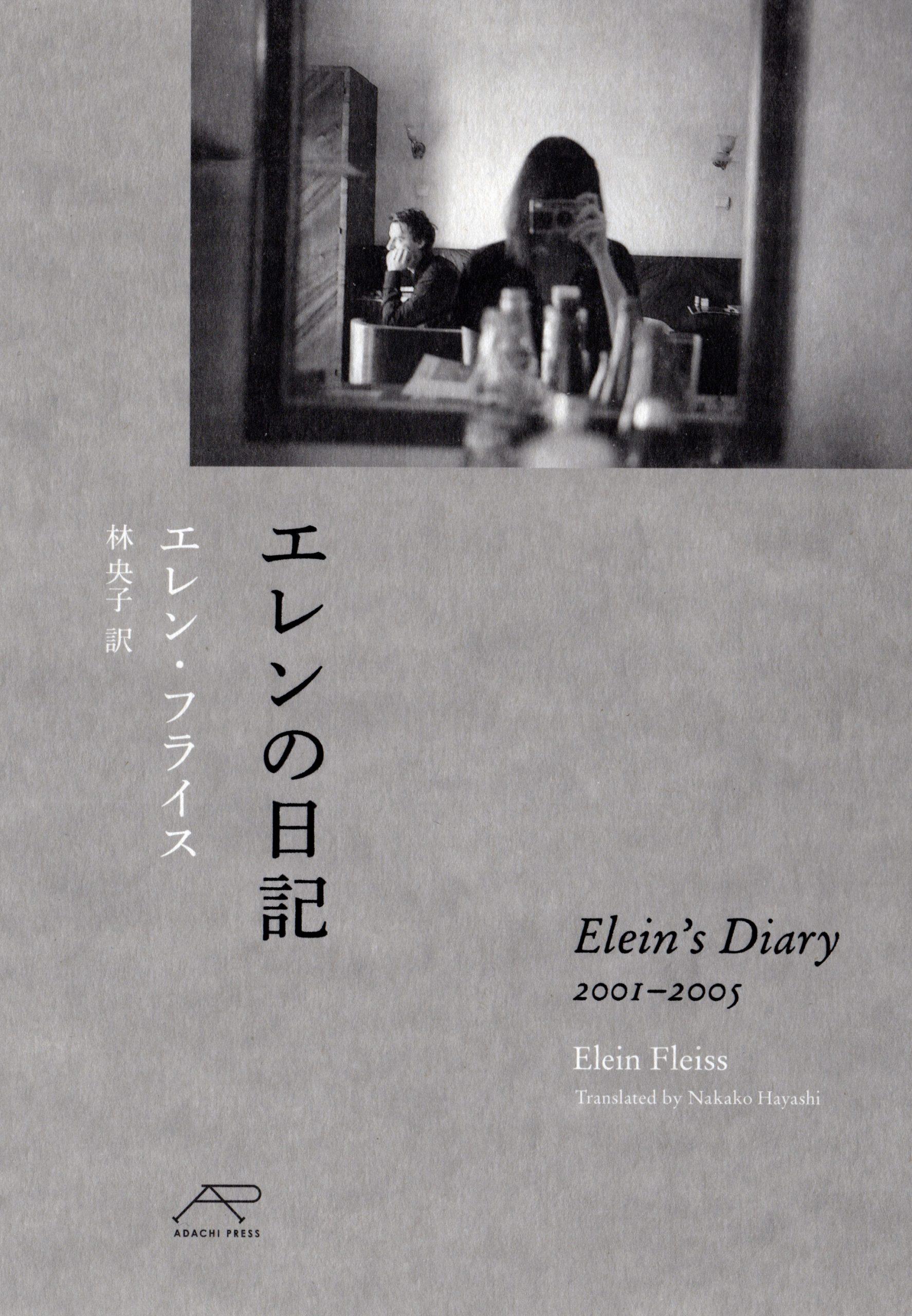 エレン・フライス『エレンの日記』