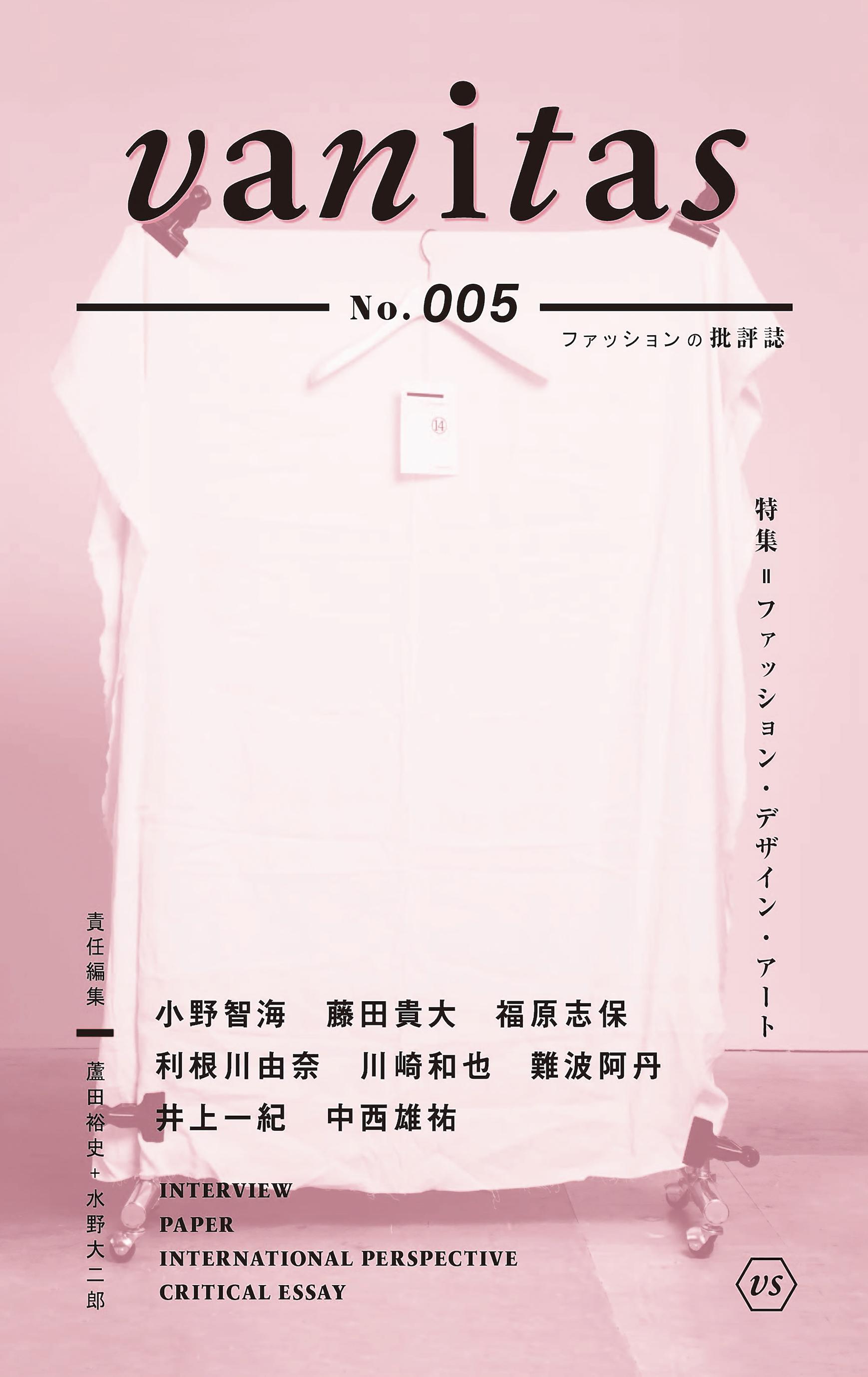 ファッションの批評誌『vanitas』No. 005